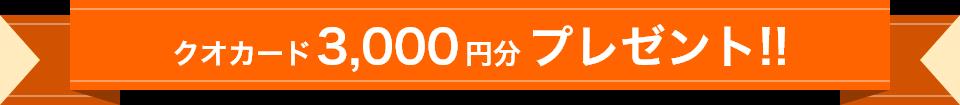 クオカード3,000円分プレゼント‼